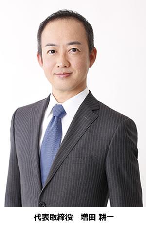 代表取締役 増田 耕一