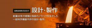 富陽金属株式会社の設計・製作