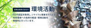 富陽金属株式会社の環境活動